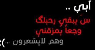 صورة صور حزينه عن موت الاب , كسره الظهر وذهاب السند