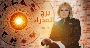 صورة توقعات ماغي فرح 2019 , الاباج وما نتوقعه