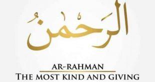 صورة ما معنى الرحمن , تعرف علي الرحمن