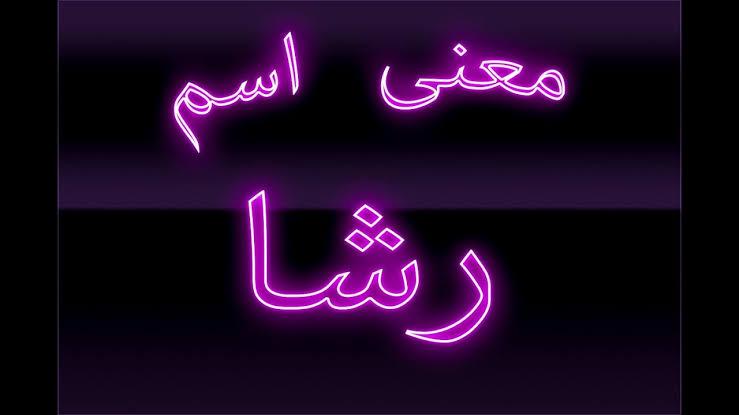 صورة صور عن اسم رشا , اروع صور الاسماء
