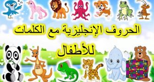 صورة حروف اللغة الانجليزية مع الكلمات , اهمية اللغة الانجليزية وطرق تعلمها