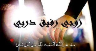 صورة زوجي حبيبي فيس بوك , بوستات لحب الزوج روعة