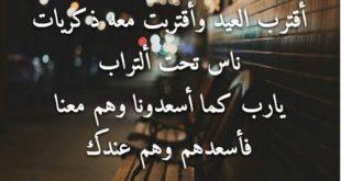 صورة صور للعيد حزينه , كلمات حزينة بالصور تجنن