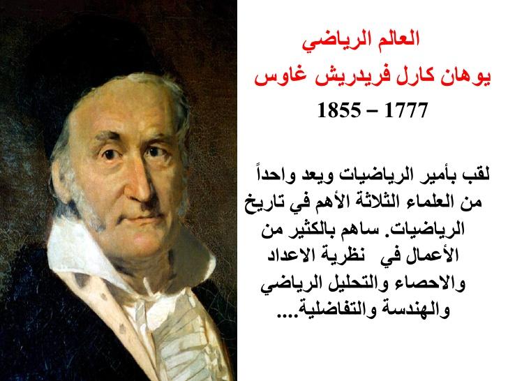 صورة من هو مخترع الرياضيات , تعرف علي مخترع الرياضيات