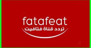 تردد قناة فتافيت , اشهر قنوات طهي الطعام