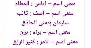 صورة اسماء بنات قديمة بدوية , اروع الاسماء البدوية