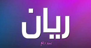 ما معنى اسم ريان , اسماء ولاد اسلامية