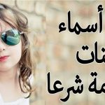 اسماء بنات اسرائيلية , اسماء غير محببه في الاسلام
