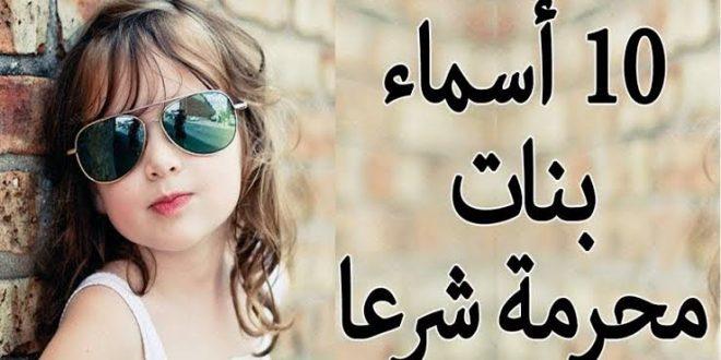 صورة اسماء بنات اسرائيلية , اسماء غير محببه في الاسلام