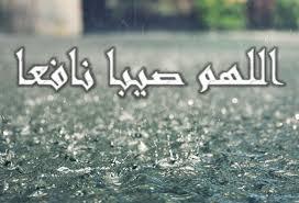 نزول المطر , ادعيه وقت المطر