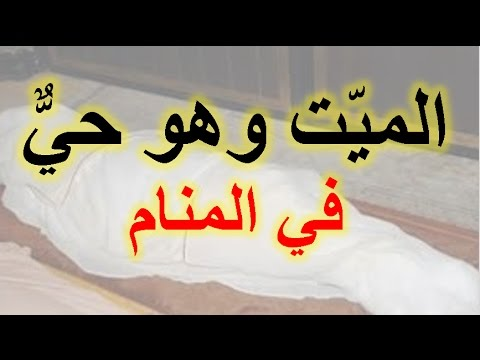 صورة تفسير حلم بالشخص حي وهو ميت , زيارة الميت في المنام