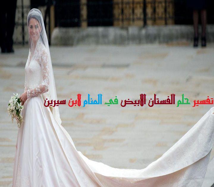 صورة لبس الفستان الابيض في المنام , الزفاف في الحلم